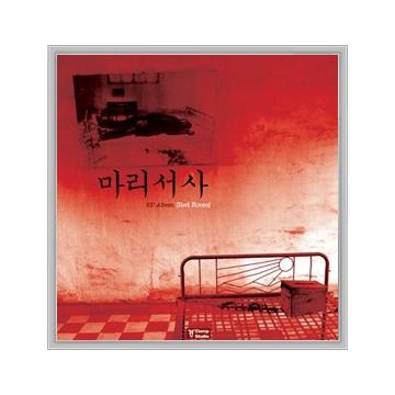 Red Room - 마리서사
